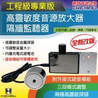 【CHICHIAU】工程級專業版高靈敏度音源放大器(含錄音模組)/隔牆監聽器/竊聽器
