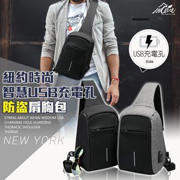 【Incare】時尚智慧usb充電孔防盜肩胸包
