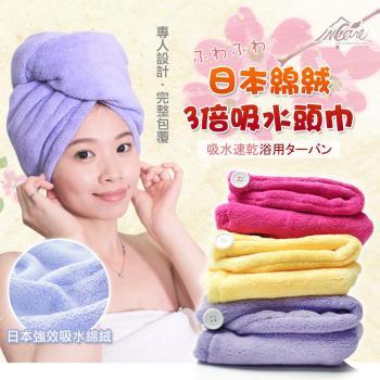【Incare】日本棉絨材質3倍吸水頭巾(2入)