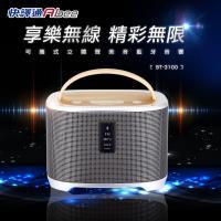 【Abee】可攜式立體聲美音藍牙音響 BT-3100