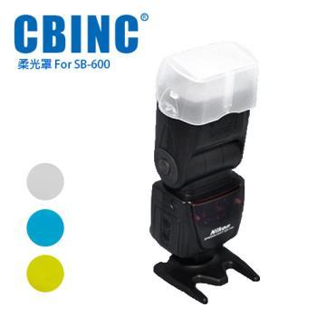 CBINC 柔光罩 For Nikon SB-600 閃燈