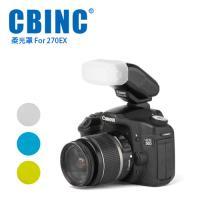 CBINC 柔光罩 For CANON 270EX 閃燈