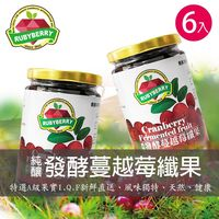RubyBerry 純釀發酵蔓越莓纖果360g x6罐