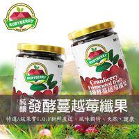 RubyBerry 純釀發酵蔓越莓纖果360g x1罐
