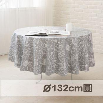 CasaBella美丽家居 防水桌巾 暖灰缇花纹 圆款 直径132cm