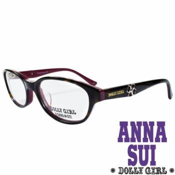 Anna Sui安娜蘇日本Dolly Girl系列光學眼鏡經典幸運草款‧琥珀+紫【DG523-107】