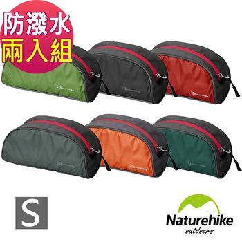 Naturehike 簡約時尚 輕量防潑水旅行包中包 化妝包 小號 2入組