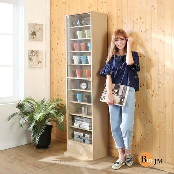 BuyJM 時尚直立式180cm強化玻璃展示櫃/書櫃/收納櫃/玻璃櫃