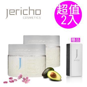 Jericho 身體去角質礦鹽磨砂膏 500g 超值2入 贈美甲拋光磚