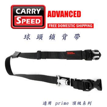 CARRY SPEED 速必達 球頭鎖背帶(適用PRIME 頂級系列)