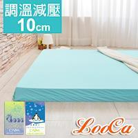 LooCa 綠能護背10cm減壓床墊-單人 搭贈日本大和涼感布套