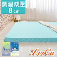 LooCa 綠能護背8cm減壓床墊-加大 搭贈日本大和涼感布套