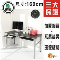 BuyJM 環保低甲醛仿馬鞍皮面160公分穩重型附雙鍵盤工作桌/電腦桌/附電線孔