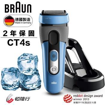 BRAUN德國百靈-CoolTec系列冰感科技電鬍刀CT4s(買就送)