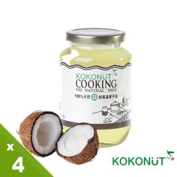 即期品【KOKONUT】可口娜100%天然耐高溫椰子油(買二送二)