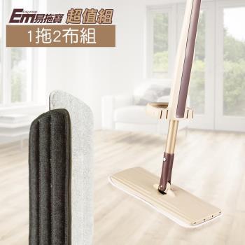 EM易拖寶 平板拖把360度免沾手可站立乾濕1拖2布(家用小平板)