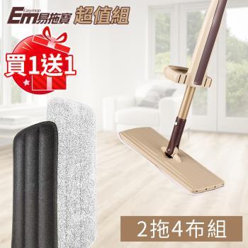 EM易拖寶 平板拖把360度免沾手可站立乾濕2拖4布(家用小平板)