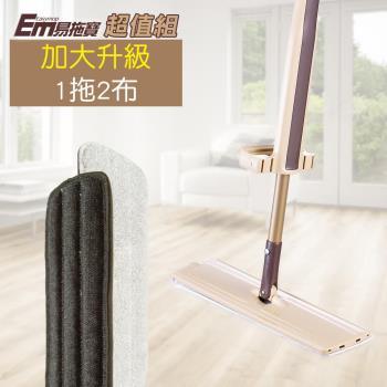 EM易拖寶 平板拖把360度免沾手可站立乾濕1拖2布(加大升級版)