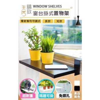 新一代可調式窗台置物架-加強版耐重10KG!-白