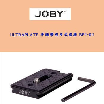 JOBY ULTRAPLATE 手腕帶夾片式底座 BP1-01