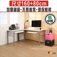 BuyJM 低甲醛鏡面160+80公分一抽一鍵L型穩重工作桌/書桌/電腦桌