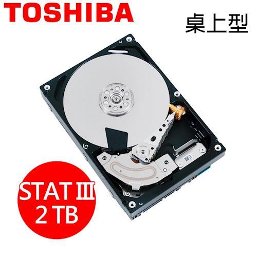 Toshiba 東芝【桌上型】(DT01ACA200) 2TB 7200轉 64MB 3.5吋 3Y 內接硬碟