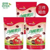 歐特-有機全果粒蔓越莓乾(130g/包)3包入