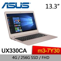 結帳好禮再送900折扣金ASUS華碩UX330CA  m3-7Y30 /LPDDR3 4G  (On board) /256G SSD
