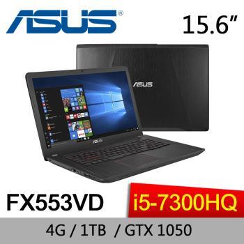 ASUS華碩 FX553 電競筆電 FX553VD-0202D7300HQ 15.6吋/I5-7300HQ/4G/1TB/NV GTX 1050