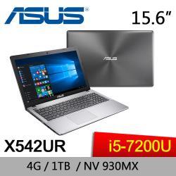結帳現折1212元加碼送1212折扣金ASUS華碩 VivoBook 15 X542UR  i5-7200 /1TB  5400轉/930MX 2G