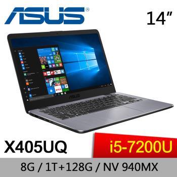 ASUS華碩 Vivo Book 效能筆電 X405UQ-0113B7200U 14吋/I5-7200U/4GB*2/1TB+128G SSD/NV 940MX