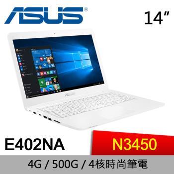 ASUS華碩 VivoBook 入門文書筆電 E402NA-0072AN3450 14吋/N3450/4G/500G