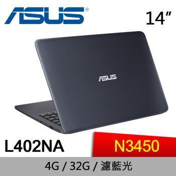 ASUS華碩 VivoBook 入門文書筆電 L402NA-0042BN3450 14吋/N3450/4G/32GB