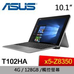結帳現折1000元加碼送1000折扣金ASUS華碩T102HA  x5-Z8350 /DDR3 4GB /EMMC 128GB/WIN10