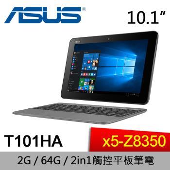 ASUS華碩 Transformer Book 觸控平板筆電 T101HA-0033KZ8350 10.1吋/X5-Z8350/2G/64G