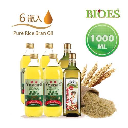 【囍瑞 BIOES】囍瑞特級葡萄籽油+萊瑞100%玄米油(1000ml - 4+2入)