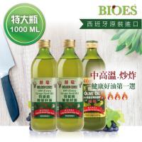 囍瑞 特級葡萄籽油2入+特級橄欖油1入 1000ml/入