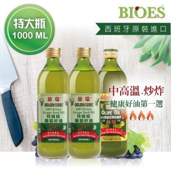 【囍瑞】特級葡萄籽油+特級橄欖油(2+1入組)-1000ml