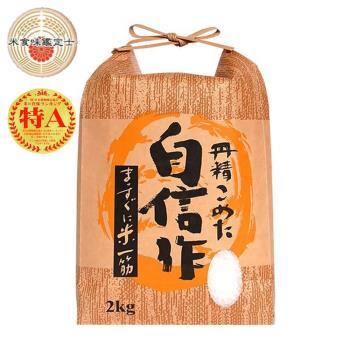 悅‧生活 俵屋--特A級 北海道七星高蛋白米 2kg/包  (日本米 越光米 壽司米)