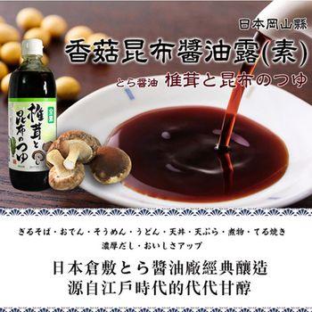 【台北濱江】日本岡山縣-香菇昆布醬油露(素)(500ml/瓶)