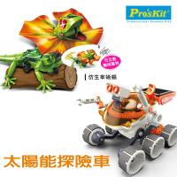 【寶工 ProsKit】太陽能探險車+AI智能傘蜥蜴 GE-684/GE-892