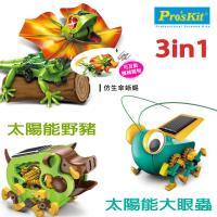 【寶工 ProsKit】太陽能野豬+太陽能大眼蟲+AI智能傘蜥蜴GE-682/ GE683/GE-892