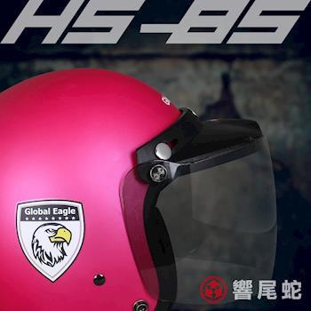 【響尾蛇】HS-85 安全帽帽簷式行車記錄器含Global Eagle安全帽