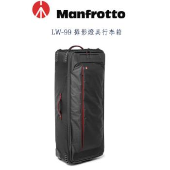 Manfrotto LW-99W PL 旗艦級燈具拉桿箱 99W