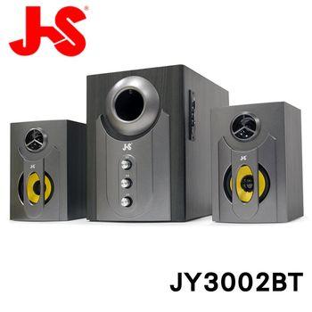 JS 淇譽 JY3002BT 三件式重低音喇叭(內建藍牙功能 全木質音箱)
