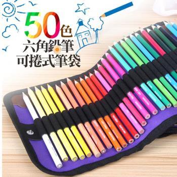 Conalife  50色六角鉛筆可捲式筆袋 (4入)