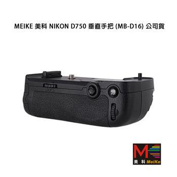 Meike Nikon D750 垂直手把 (MB-D16)公司貨