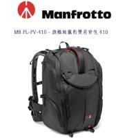 Manfrotto PRO-V-410 PL 旗艦級獵豹雙肩背包 410