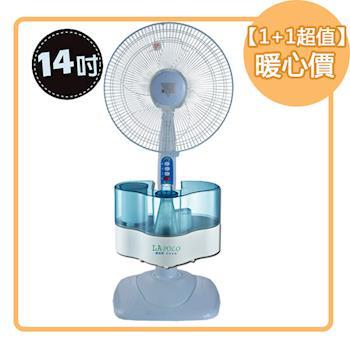 華信14吋立扇+LAPOLO水氧霧化降溫機HF-1499+LA0072