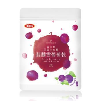 【美味田】義大利醋釀有籽葡萄乾(200g/包)*3入